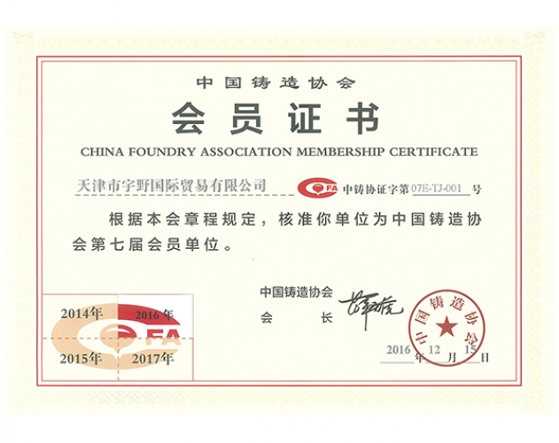 CHINA FOUNDRY ASSOCIATION MEMBERSHIP CERTIFICATE
